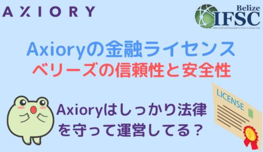 Axioryの金融ライセンスはどこ? ベリーズの信頼性と安全性