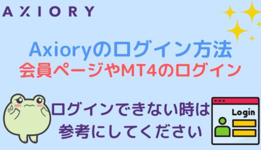 Axioryの会員ページやMT4にログインできない時の対処法