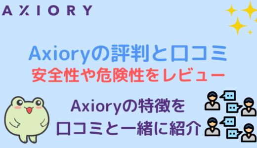 Axioryの評判と口コミ・安全性や危険性をレビュー