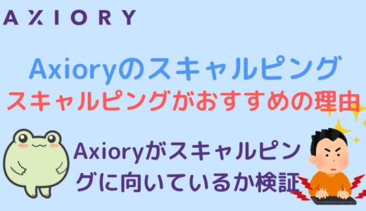 Axioryのスキャルピング取引がおすすめの理由