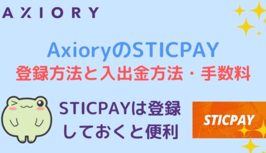 AxioryのSTICPAY 登録方法と入出金方法・手数料