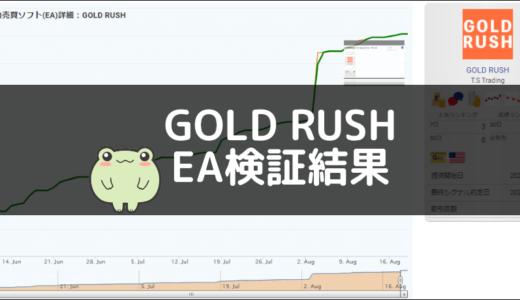 GOLD RUSHのEA検証結果