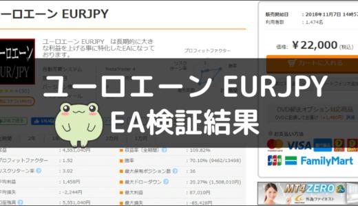 ユーロエーン EURJPYのEA検証結果