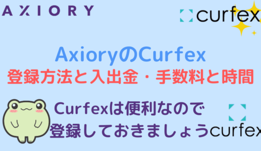 AxioryのCurfex 登録方法と入出金方法・手数料と時間