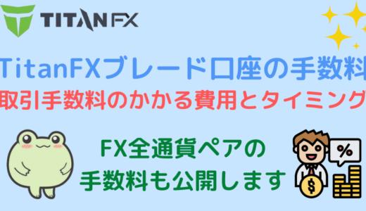 TitanFXブレード口座の取引手数料 かかる費用とタイミング