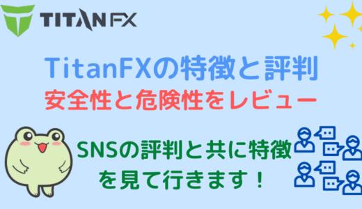 TitanFXの特徴と評判・安全性と危険性をレビュー