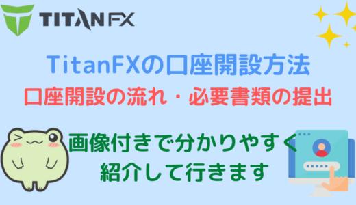 TitanFXの口座開設方法と流れ・必要書類の提出